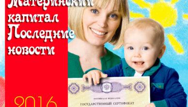 Novshestva-Materinskiy-semey