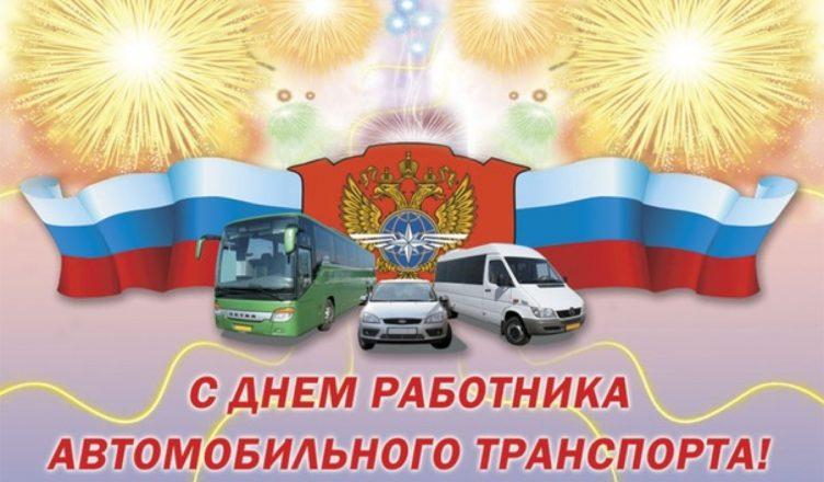 Поздравление руководителя Мордовии Владимира Волкова сДнем работников автомобильного транспорта